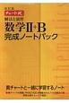 チャート式 解法と演習 数学2+B 完成ノートパック<改訂版>