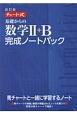 チャート式 基礎からの数学2+B 完成ノートパック<改訂版>