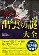 古代日本の実像をひもとく出雲の謎大全 できる大人の大全シリーズ