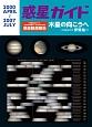 惑星ガイド 月刊天文ガイド 2000.4~2007.7 惑星観測報告 木星の向こうへ