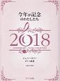 アニバーサリー ピアノ曲集 今年が記念のわたしたち 2018