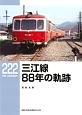 三江線88年の軌跡