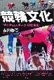 競輪文化 「働く者のスポーツ」の社会史