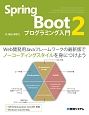 Spring Boot2 プログラミング入門