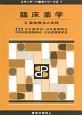 臨床薬学 薬物療法の実践 スタンダード薬学シリーズ2-7 (2)
