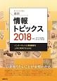 キーワードで学ぶ 最新情報トピックス 2018