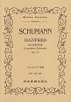 マンフレッド序曲 Op.115/シューマン