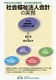 社会福祉法人会計の実務 第4編 決算実務・決算モデル編