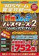 3DSゲーム完全攻略 総力特集:妖怪ウォッチバスターズ2 ソード&マグナム (7)