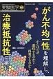 実験医学増刊 36-2 がん不均一性を理解し、治療抵抗性に挑む がんはなぜ進化するのか?再発するのか?