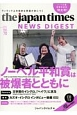 The Japan Times ニュースダイジェスト 2018.1 (70)