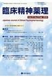 臨床精神薬理 21-2 特集:反応・副反応予測因子はどこまでわかったか? Japanese Journal of Clini