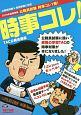 公務員試験 時事コレ1冊!<採用版> 2019