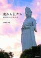 夢みる巨大仏 東日本の大仏たち