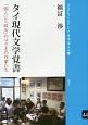 タイ現代文学覚書 「個人」と「政治」のはざまの作家たち