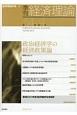 季刊経済理論 54-4 政治経済学の経済政策論