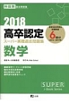 高卒認定 スーパー実戦過去問題集 数学 2018