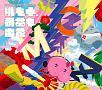 MOMOIRO CLOVER Z BEST ALBUM 「桃も十、番茶も出花」(スターターパック)(BD付)