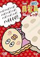 ZIP!presents 『朝だよ!貝社員』ベストセレクション レッド