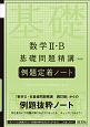 数学2・B 基礎問題精講<四訂版> 例題定着ノート