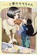 パンと僕のモモちゃん (1)