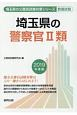 埼玉県の警察官2類 埼玉県の公務員試験対策シリーズ 2019
