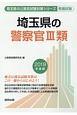 埼玉県の警察官3類 埼玉県の公務員試験対策シリーズ 2019