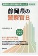 静岡県の警察官B 静岡県の公務員試験対策シリーズ 2019