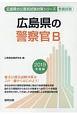 広島県の警察官B 広島県の公務員試験対策シリーズ 2019