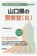 山口県の警察官B 山口県の公務員試験対策シリーズ 2019