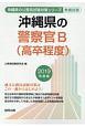 沖縄県の警察官B(高卒程度) 沖縄県の公務員試験対策シリーズ 2019