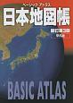 ベーシックアトラス 日本地図帳<新訂第3版>