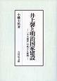 井上馨と明治国家建設 「大大蔵省」の成立と展開