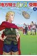 地方騎士ハンスの受難 (4)