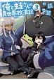 俺と蛙さんの異世界放浪記 (3)
