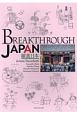 BREAKTHROUGH JAPAN 躍進日本