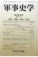 軍事史学 53-3 特集:抑留/復員/引揚 (211)