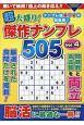 超大盛り!傑作ナンプレ505 (4)