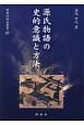 源氏物語の史的意識と方法