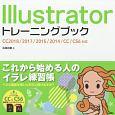 Illustratorトレーニングブック CC2018/2017/2015/2014/CC/