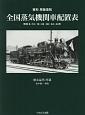 全国蒸気機関車配置表