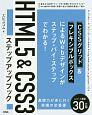 HTML5&CSS3 ステップアップブック
