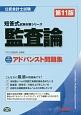公認会計士試験 短答式試験対策シリーズ 監査論 アドバンスト問題集<第11版>