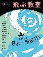 季刊 飛ぶ教室 2018冬 特集:「飛ぶ教室」的 世界一周旅行! 児童文学の冒険(52)