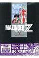 マジンガーZ 1972-74<初出完全版> (3)