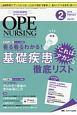 オペナーシング 33-2 2018.2 特集:看る看るわかる!基礎疾患「これはアカン!」徹底リスト 手術看護の総合専門誌