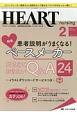 ハートナーシング 31-2 2018.2 ベストなハートケアをめざす 心臓疾患領域の専門看護