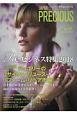 JAPAN PRECIOUS Spring2018 ジュエリー専門誌の決定版(89)