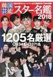 韓国芸能スター名鑑 2018