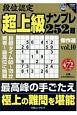 段位認定 超上級ナンプレ252題 傑作選 白夜書房パズルシリーズ (10)